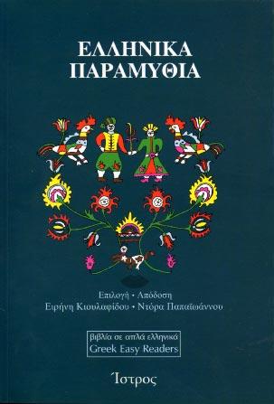Ελληνικά παραμύθια 1