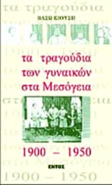 Ta tragoudia ton gynaikon sta Mesogeia (1900-1950)
