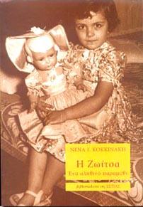 I Zoitsa
