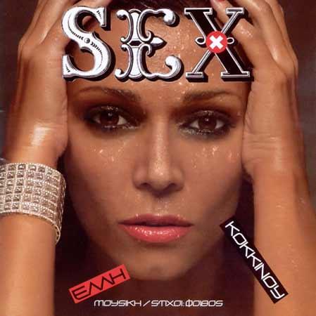 Kokkinou, Sex