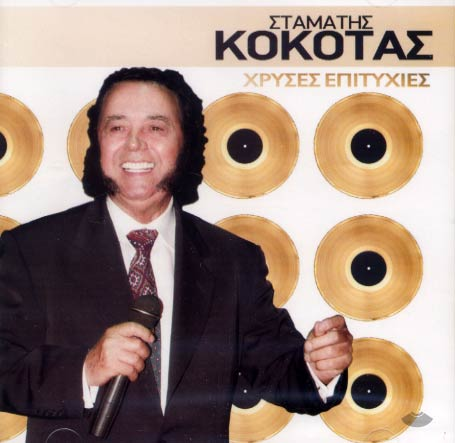 Hryses epityhies (Kokotas)