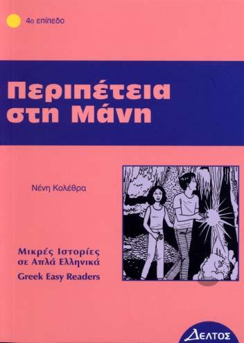 Peripeteia sti Mani