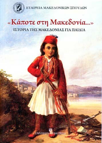 Κάποτε στη Μακεδονία...