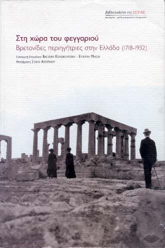 Kolokotroni, Sti hora tou feggariou. Vretanides periigitries stin Ellada 1718-1932