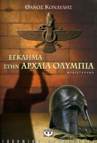 Έγκλημα στην αρχαία Ολυμπία