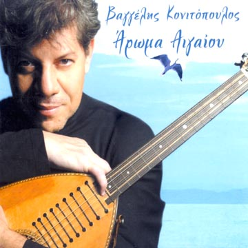 Κονιτόπουλος, Aroma Aigaiou