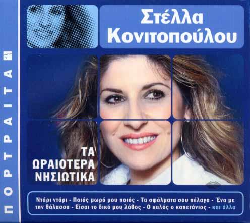 Konitopoulou, Ta oraiotera nisiotika