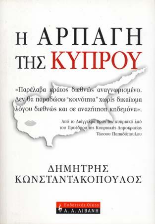 I arpagi tis Kyprou