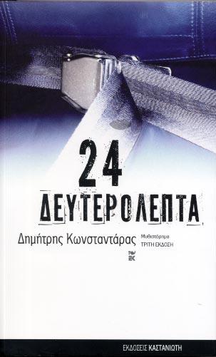 24 defterolepta