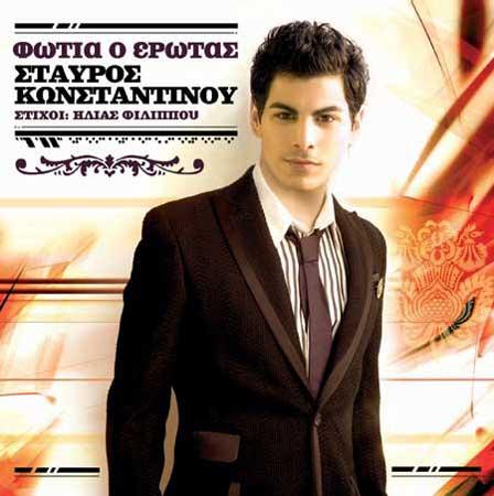 Konstantinou, Fotia o erotas