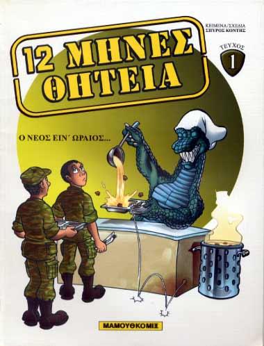 12 mines thiteia 1: O neos ein'oraios...
