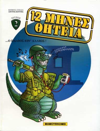 12 mines thiteia 2: O palios ein' allios!