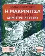 Kontogeorgis, I Makrinitsa mesa apo to fako tou Dimitri Letsiou