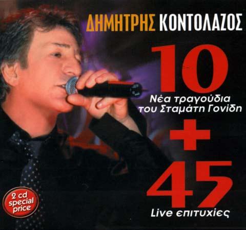 10 nea tragoudia + 45 live epitychies