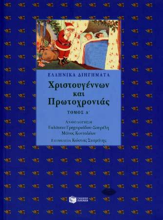 Kontoleon, Ellinika diigimata Hristougennon, Protohronias (tomos A)