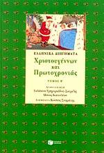 Ellinika diigimata Hristougennon, Protohronias (tomos B)