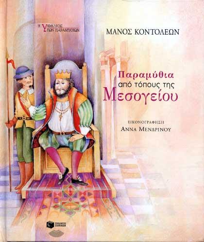 Paramythia apo topous tis Mesogeiou