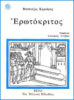 Kornaros, Erotokritos