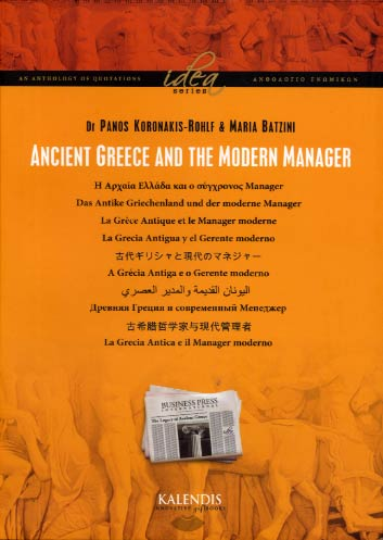 Koronakis-Rohlf, Ancient Greece and the modern manager