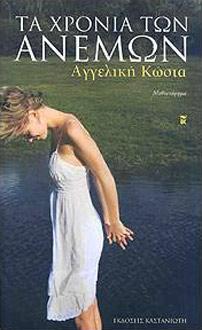 Kosta-Pegiopoulou, Ta chronia ton anemon