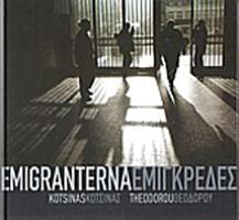 Kotsinas, Emigranterna - Εμιγκρέδες