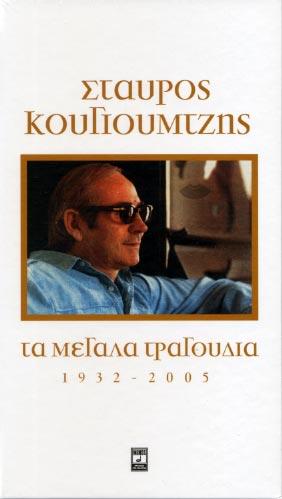 Kougioumtzis, Ta megala tragoudia 1932-2005