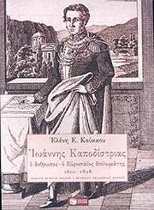 Koukkou, Ioannis Kappodistrias, o anthropos, o diplomatis 1800-1828