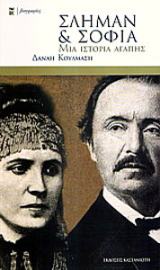 Schliemann kai Sofia