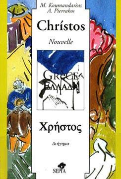 Christos / Χρήστος
