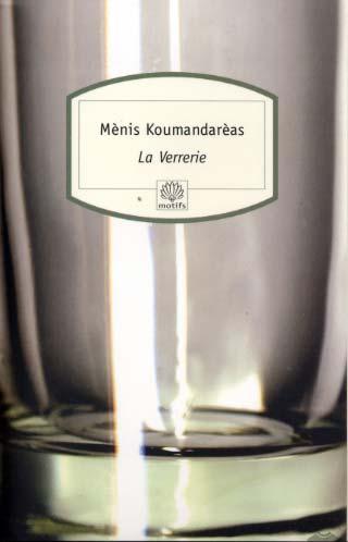 Koumandareas, La verrerie