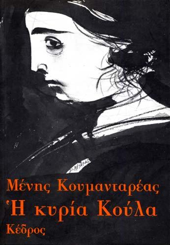 Koumandareas, I kyria Koula