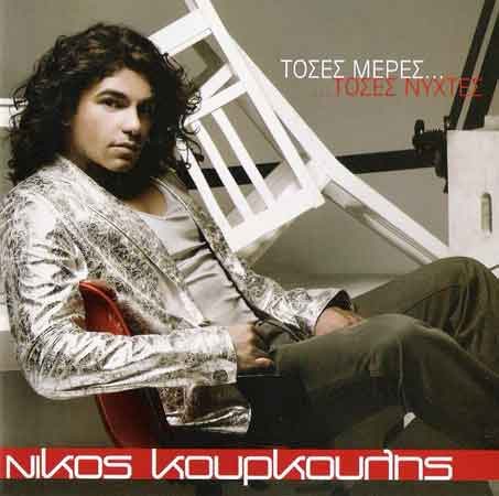 Kourkoulis, Toses meres toses nychtes