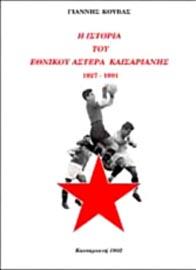 I istoria tou Ethnikou Astera Kaisarianis (1927-1991)