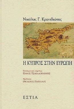 I Kypros stin Europi