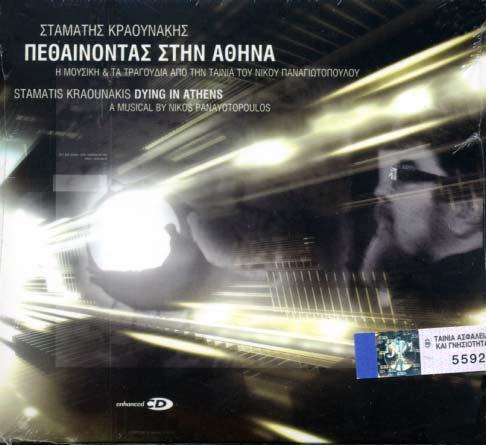 Pethainontas stin Athina