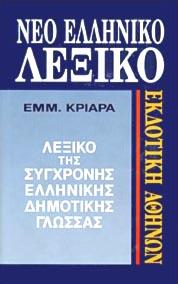 Neo elliniko lexiko tis syghronis ellinikis dimotikis glossas