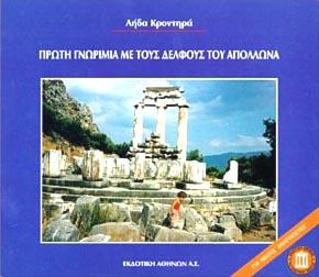 Krontira, Proti gnorimia me tous Delfous tou Apollona
