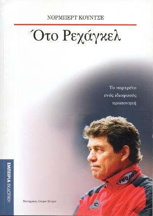 Otto Rehhangel, to portraito enos idiofyous proponiti
