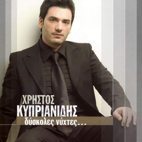 Κυπριανίδης, Δύσκολες νύχτες