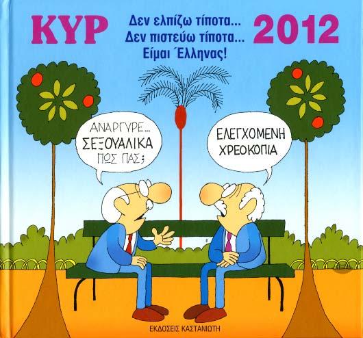 Ημερολόγιο 2012