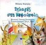 Kyrimis, Ekloges sti Nefoupoli - cassette