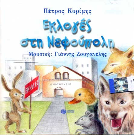 Kyrimis, Ekloges sti Nefoupoli - CD
