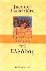 Lacarrière, Erotiko lexiko tis Elladas