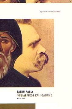 Freiderikos kai Ioannis