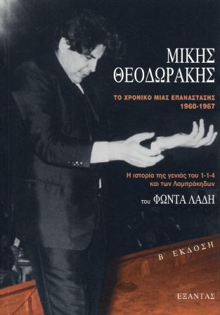 Mikis Theodorakis To hroniko mias epanastasis 1960-1967