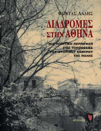Diadromes stin Athina