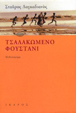 Tsalakomeno foustani