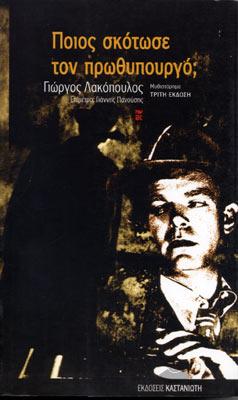 Lakopoulos, Poios skotose ton Prothypourgo?