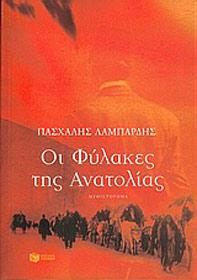 Lampardis, Oi fylakes tis Anatolias