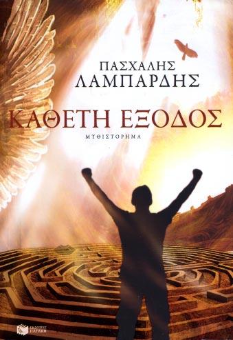 Katheti exodos